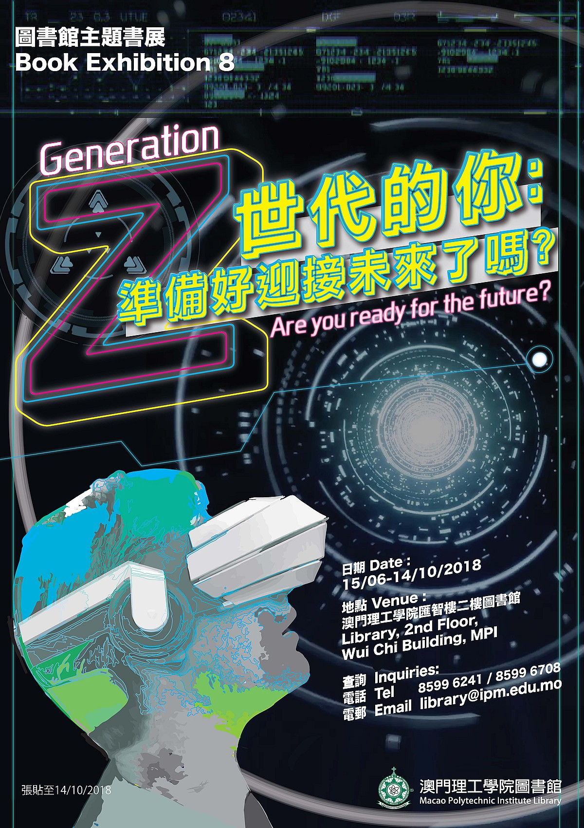 Generation Z: Are You Ready for the Future?