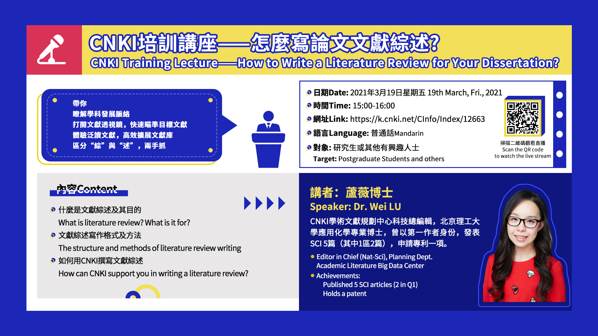 CNKI Online Training - How to Write a Literature Review for Your Dissertation? (in Mandarin)
