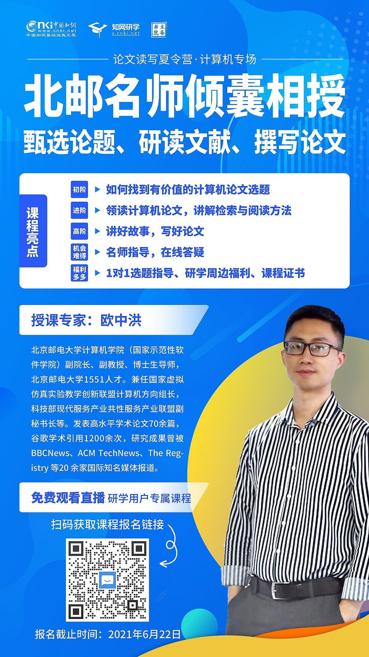 CNKI Webinar: 論文讀寫夏令營—計算機專場