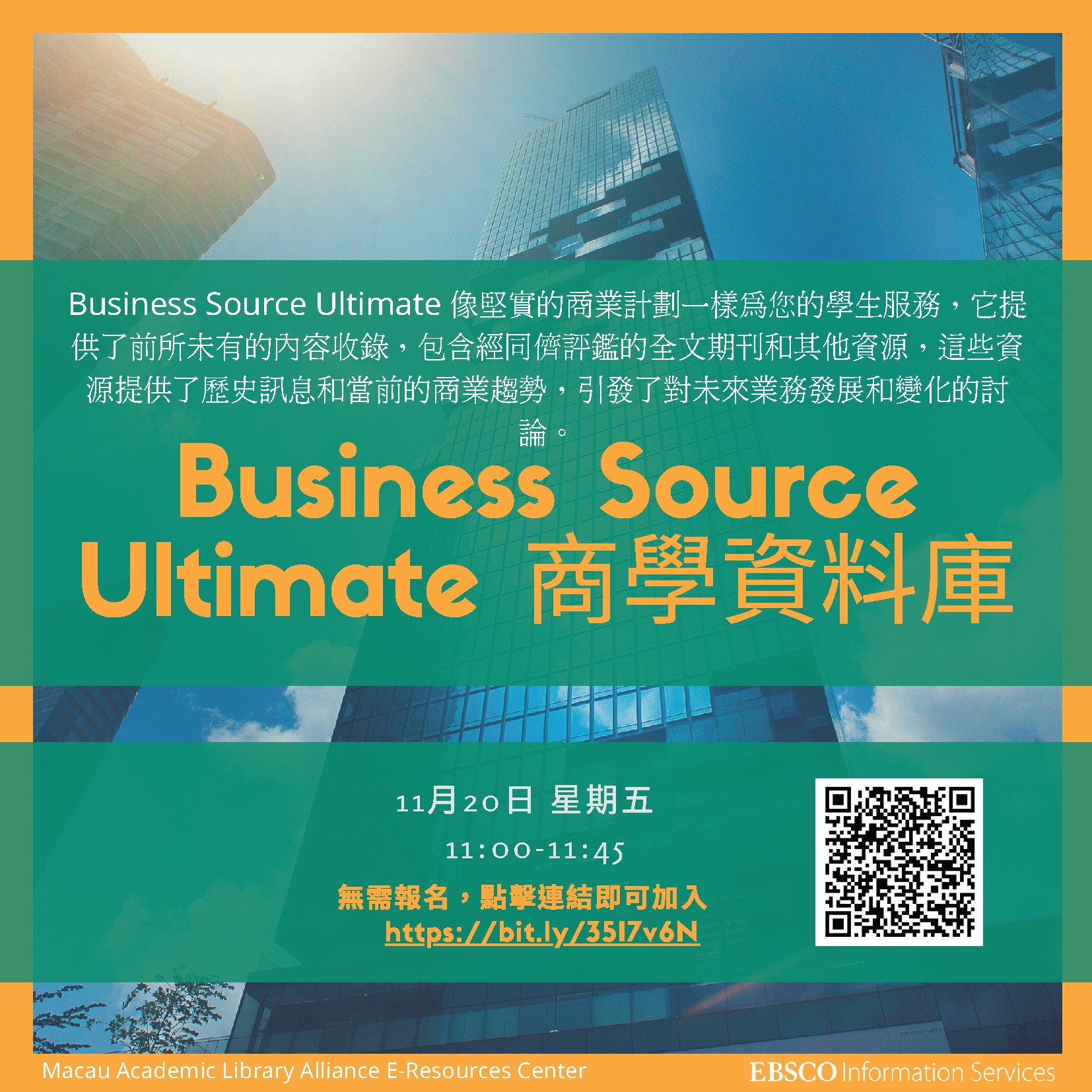 EBSCO Databases Online Training Sessions - Business Source Ultimate (Chinese Session)