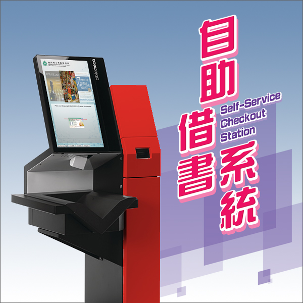 Self-Service Checkout Station 自助借書系統