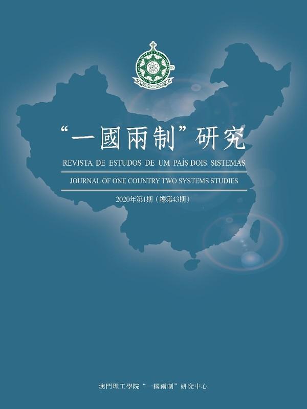 """""""一國兩制""""研究 Journal of One Country Two Systems Studies"""
