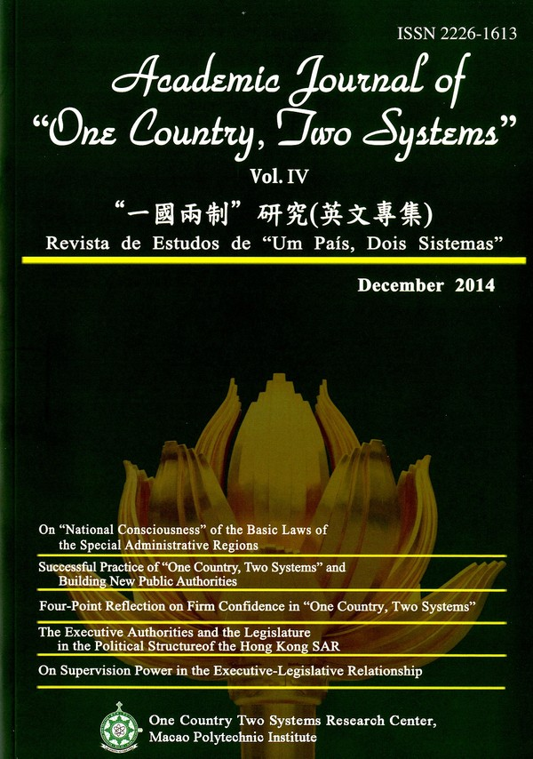 """Academic Journal of """"One Country, Two Systems"""" """"一國兩制""""研究 (英文專集)"""