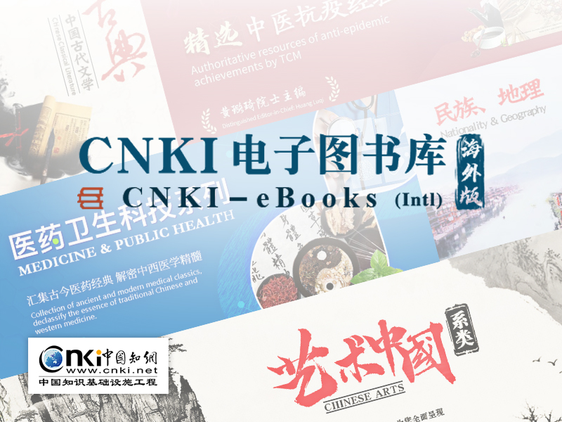 Database-of-the-Month:-CNKI-eBooks