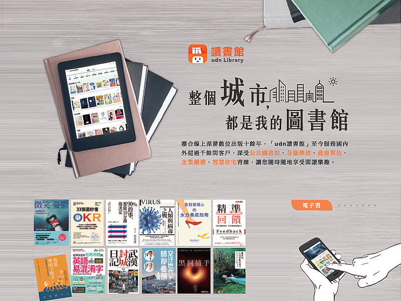 New trial Chinese e-book platform: udn 讀書館
