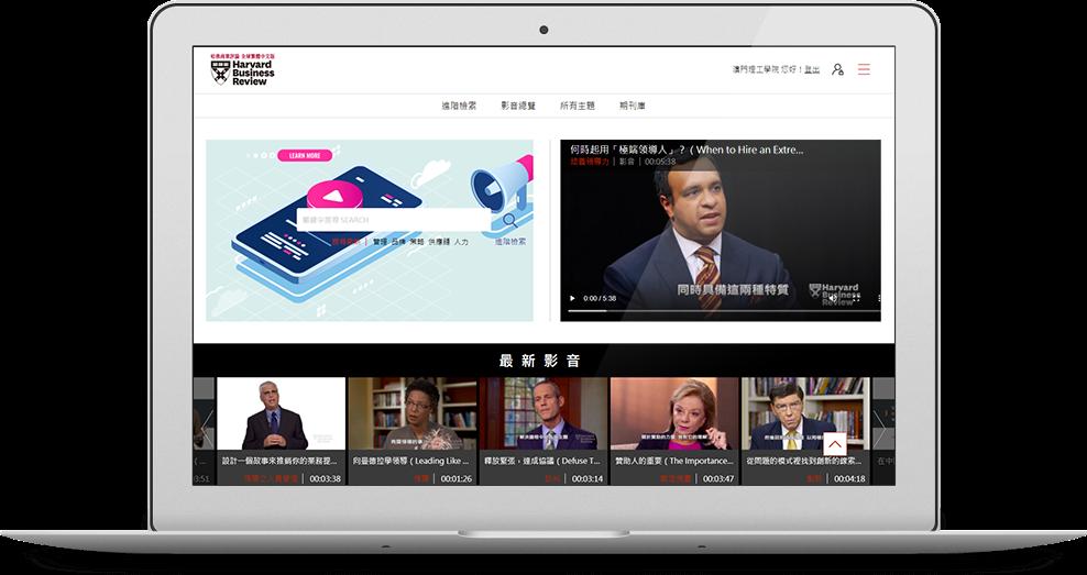 Screenshot of Harvard Business Review Video