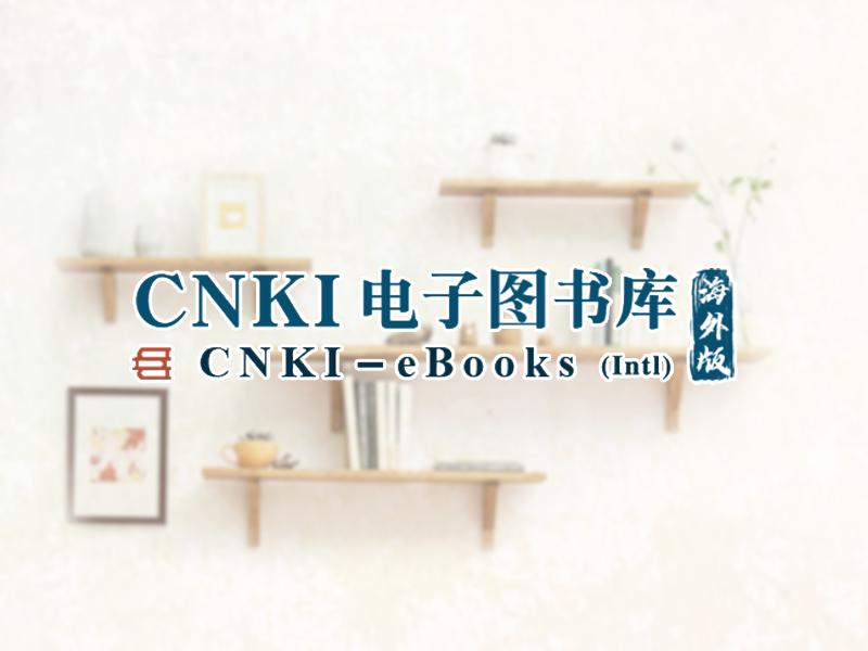 New Trial Chinese e-Book Database: CNKI e-Books