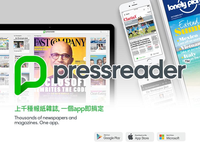 Database of the Month: PressReader