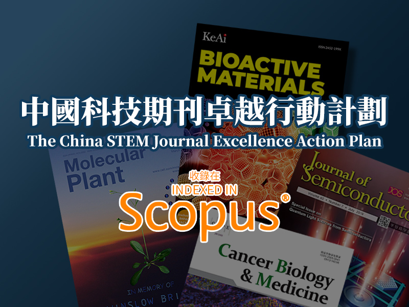"3/4 Journals in ""China STEM Journal Excellence Action Plan"" are Indexed in Scopus"