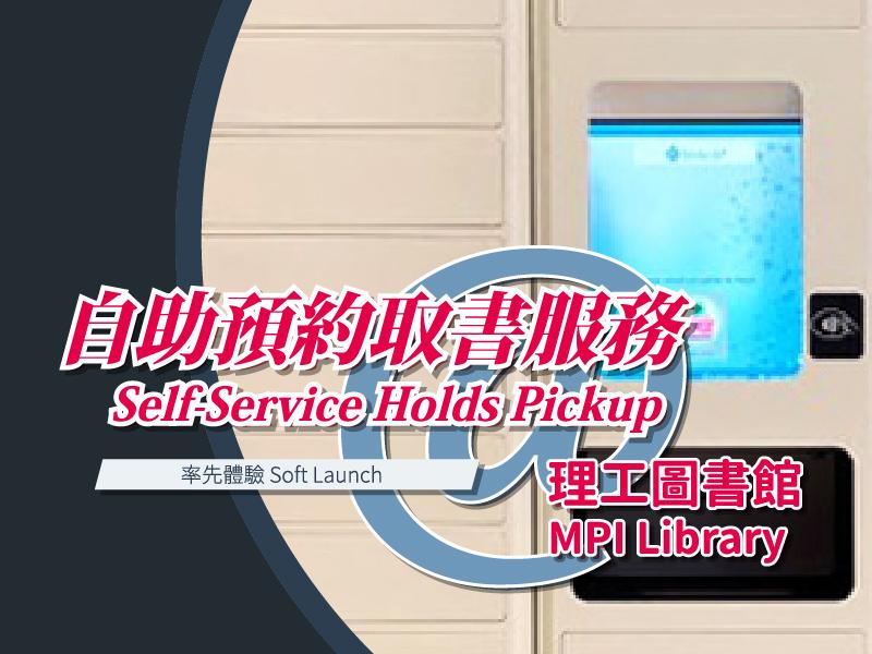 Self-Service Holds Pickup@MPI Library