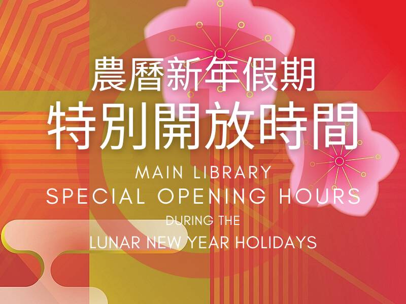Main Library Special Opening Hours during the Lunar New Year Holidays
