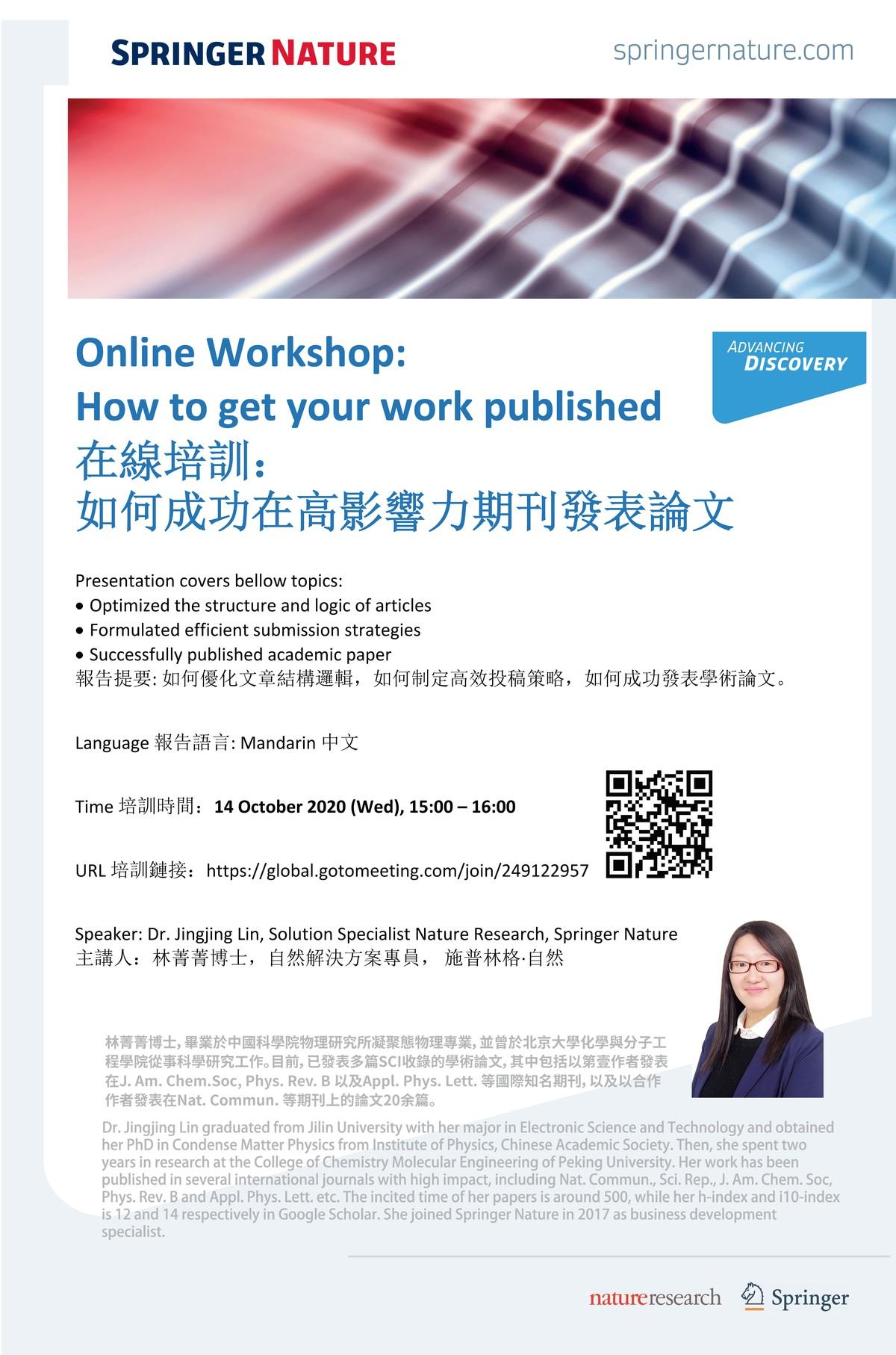 Springer Nature Online Workshop: How to Get Your Work Published