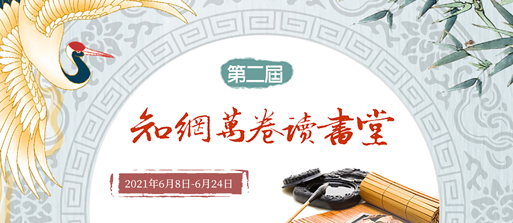 CNKI中國知網:第二屆知網萬卷讀書堂 The 2nd CNKI Read Classic Books with Experts