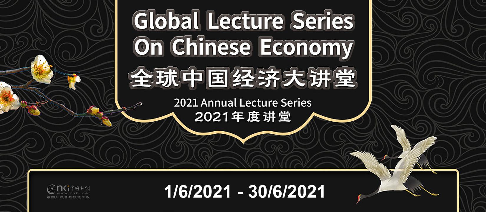 CNKI Global Lecture Series on Chinese Economy 2021 中國知網全球中國經濟大講堂2021