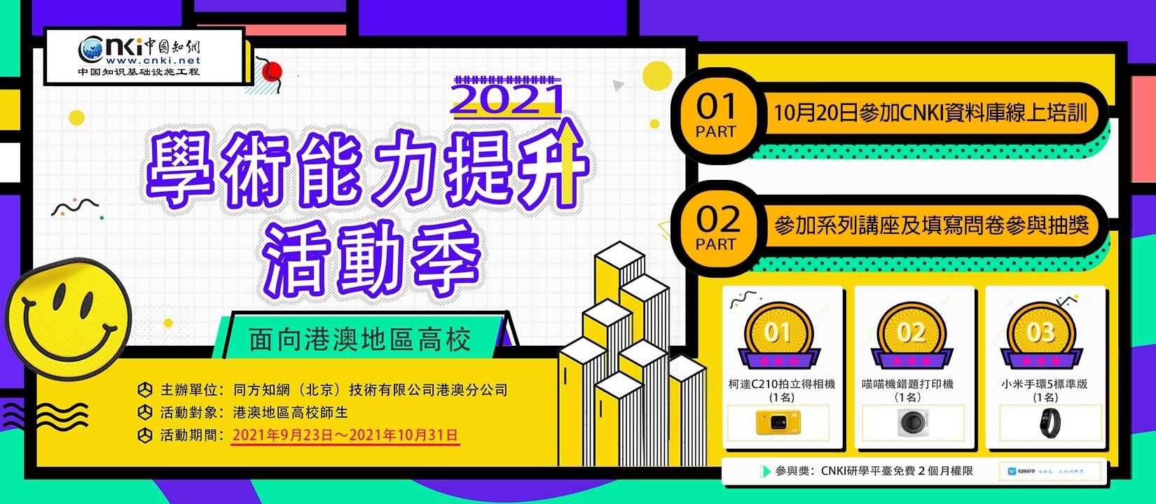CNKI 中國知網:學術能力提升活動季2021