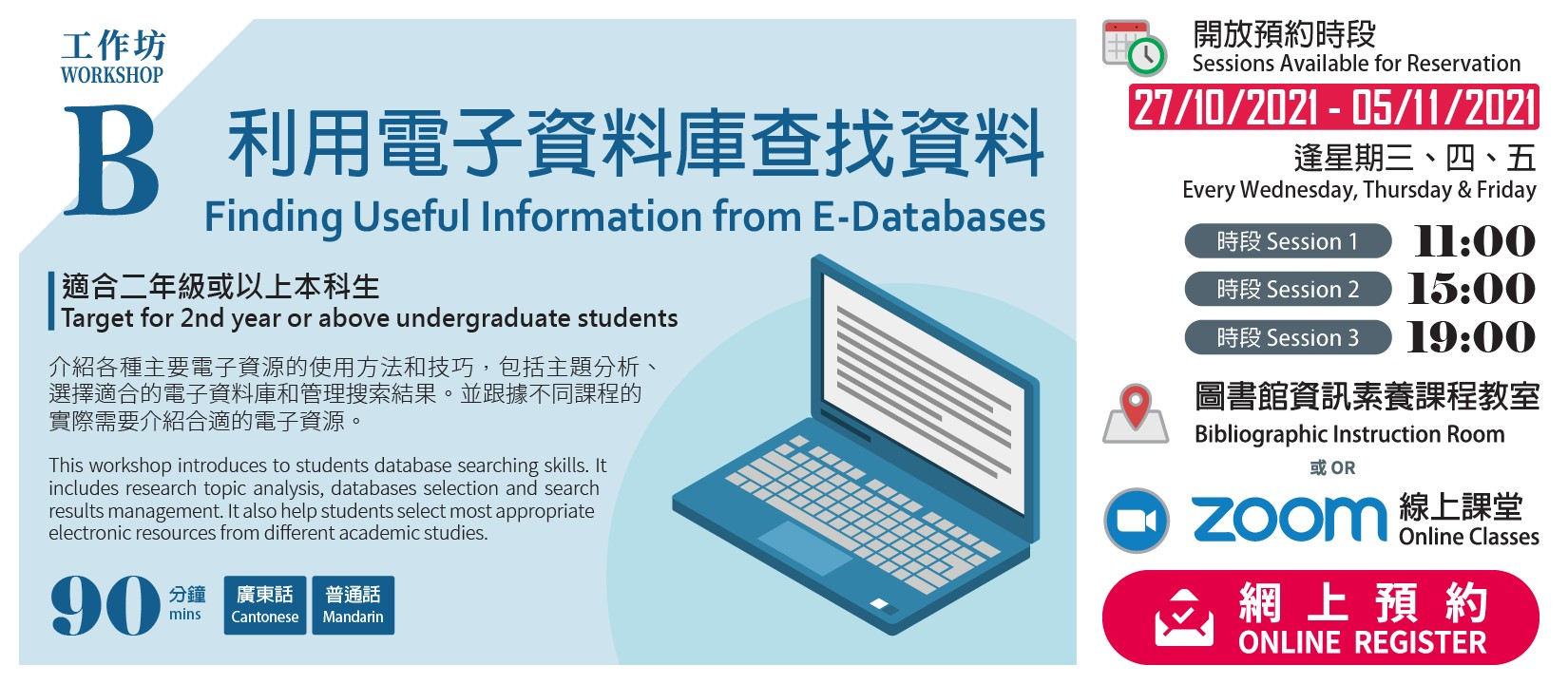 LIBRARY WORKSHOP B: Finding Useful Information from E-Databases