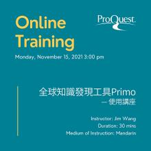ProQuest Online Training: 全球知識發現工具Primo使用講座