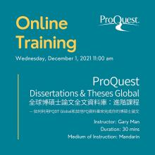 ProQuest Online Training: ProQuest Dissertations & Theses Global 全球博碩士論文全文資料庫:進階課程 — 如何利用PQDT Global和其他PQ資料庫來完成你的博碩士論文