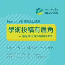 Emerald Webinar: 學術投稿有眉角 — 國際期刊資深編輯來解析