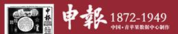 申報(1872-1949)電子版