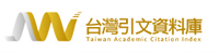 台灣引文資料庫 Taiwan Academic Citation Index (TACI)